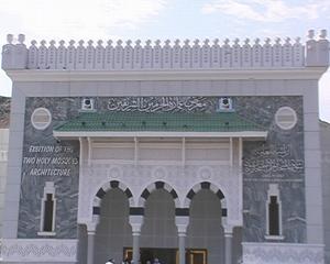 Mekke Müzesi-Suudi Arabistan